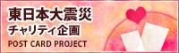 東日本大震災チャリティポストカードの詳細を見る