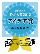 2012 minne作品大賞 アイディア賞