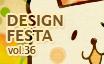 デザインフェスタvol.36(2011.11日曜)出展のお知らせ