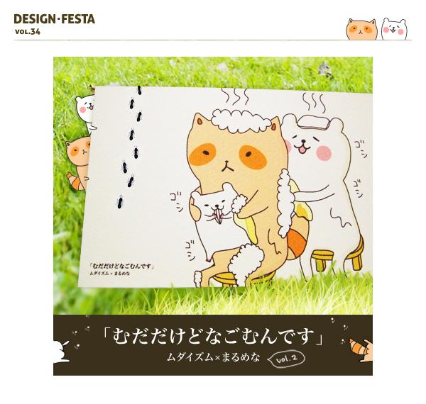 デザインフェスタvol.34(2011.11/12・13)出展のイメージ