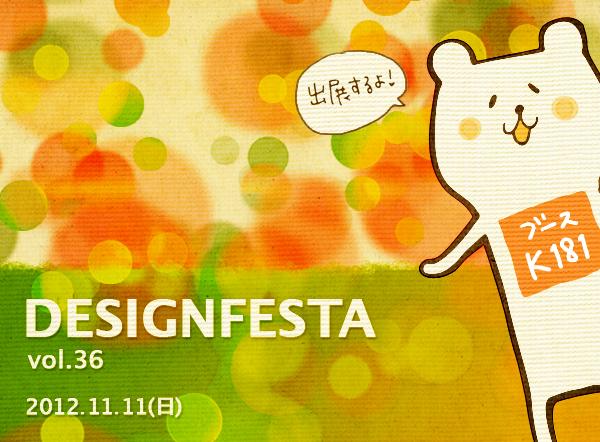 デザインフェスタvol.36(2012.11/11)出展のイメージ