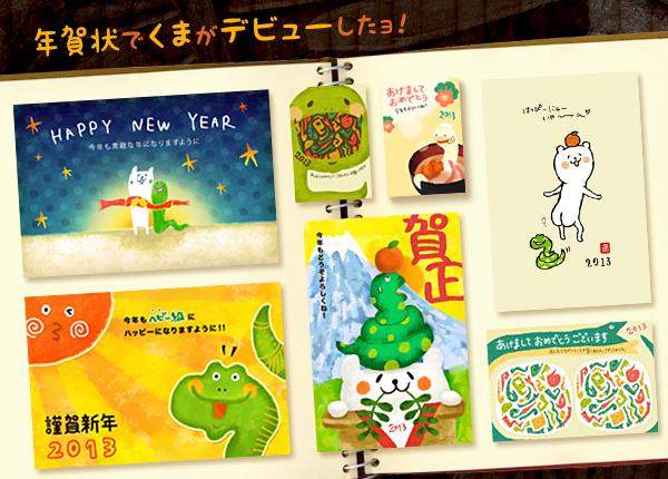 『おしゃれな大人のなでしこ年賀状2013』(インプレスジャパン)