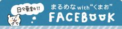 まるめなFacebookページ