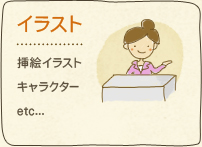 「イラスト」挿絵イラスト キャラクター etc...