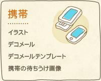 「携帯」イラスト デコメール デコメールテンプレート 携帯の待ちうけ画像