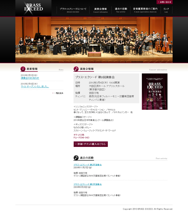 吹奏楽団「ブラスエクシード」紹介サイト 新規作成