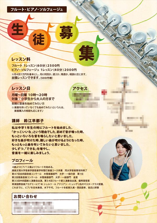 フルート・ピアノ・ソルフェージュ音楽教室 チラシデザイン