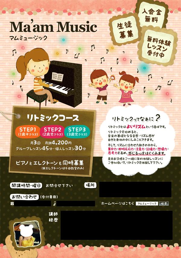 「Ma'am Music【マムミュージック】」様 チラシ イラスト制作
