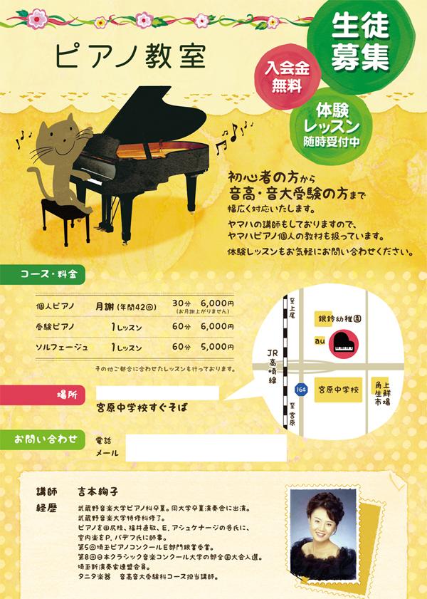 「ピアノ教室」チラシ イラスト制作