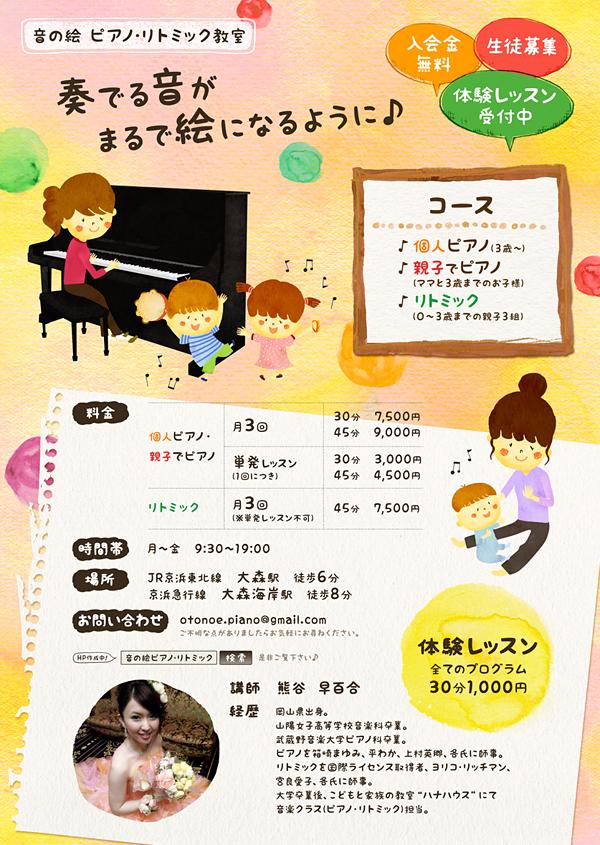「音の絵 ピアノ・リトミック教室 チラシ」イラスト制作