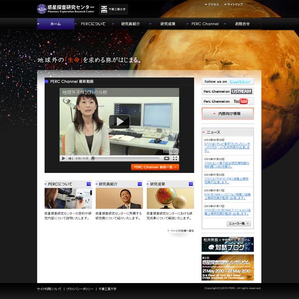 千葉工業大学 惑星探査研究センター(PERC)新規サイト制作