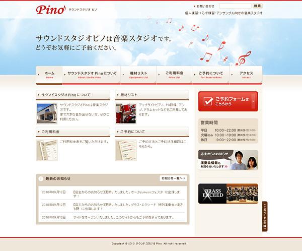 サウンドスタジオ Pino 新規サイト作成